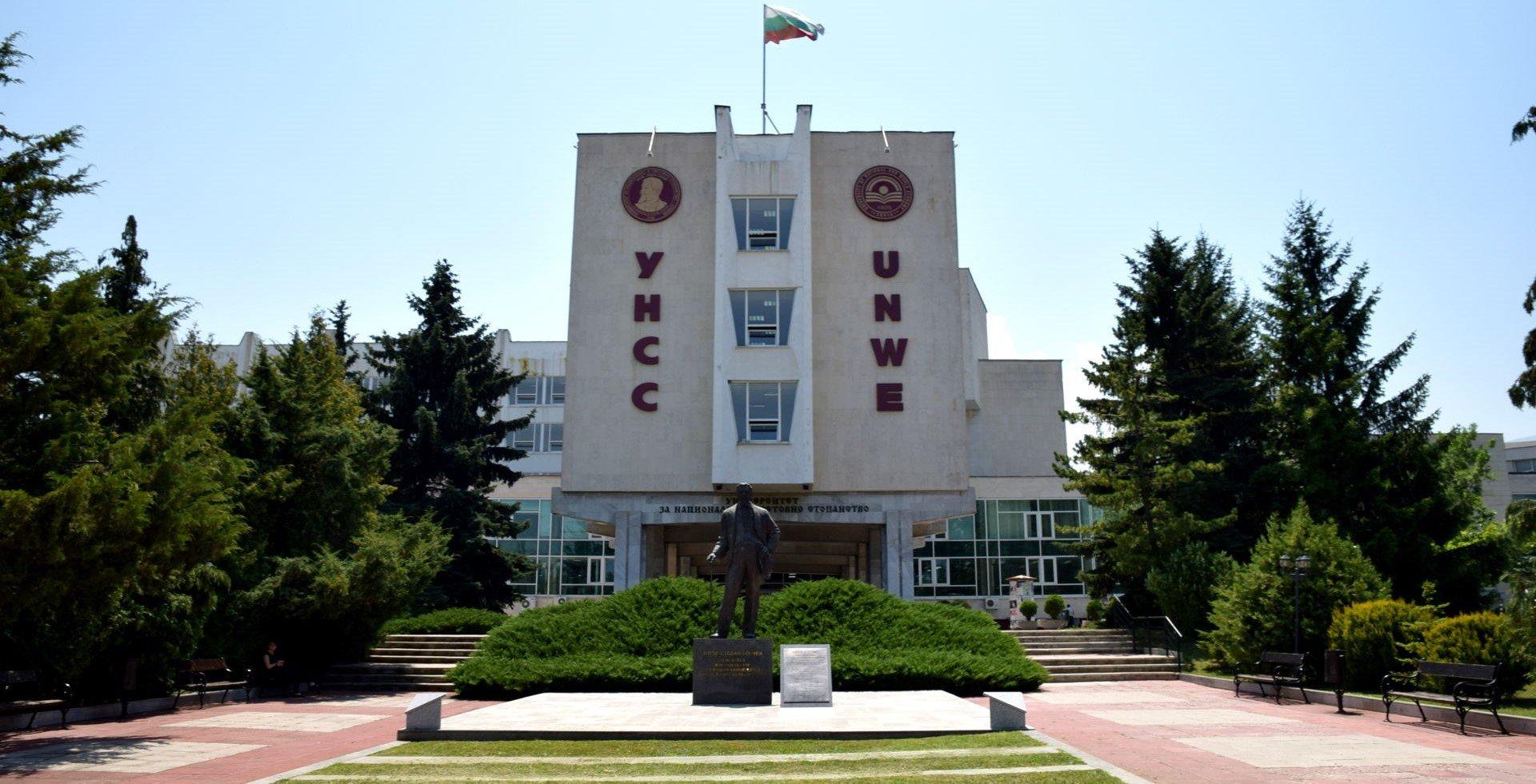 УНСС :: Университет за национално и световно стопанство - Начало