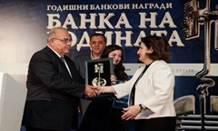 The Rector Awarded Prize to DSK Bank